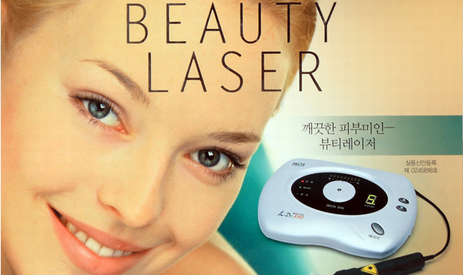 韓国で話題!家庭用レーザー美顔器「ビューティーレーザー 890」
