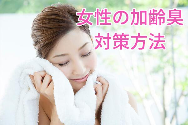 body-odor2-04