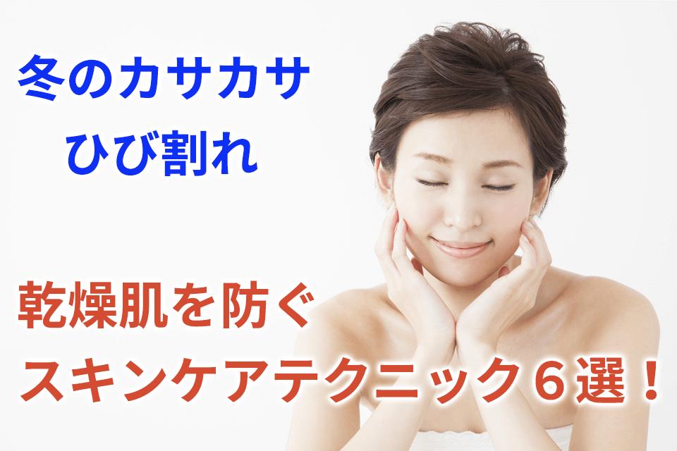 dry-skin01