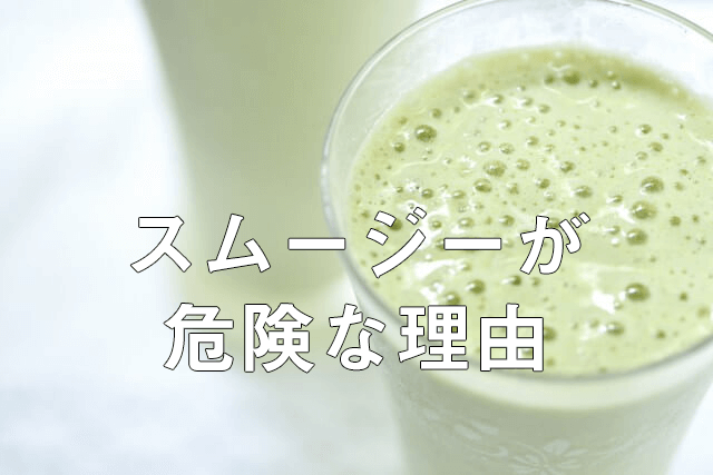 smoothie04