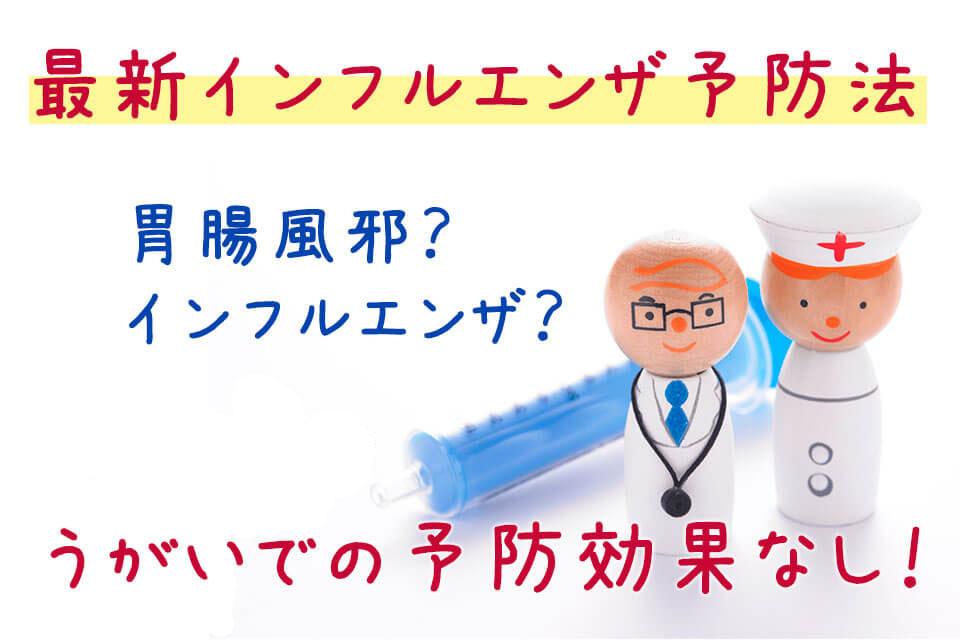 インフルエンザが流行中!最新の予防法とは!?