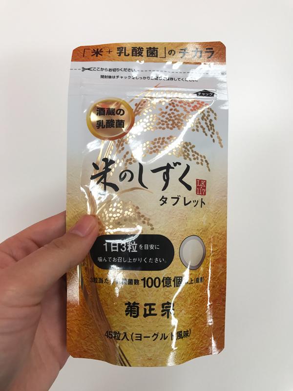 米のしずくの購入画像01