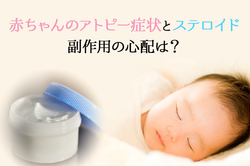 赤ちゃんのアトピー症状とステロイド、副作用の心配は?