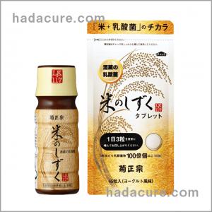 アレルギーに効果があるLK-117乳酸菌配合の「米のしずく」