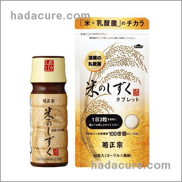 アトピーやアレルギーを体質から改善する菊正宗の生酛由来の乳酸菌LK-117配合の米のしずく