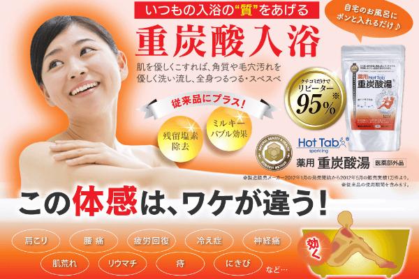 炭酸風呂が自宅でもできる「薬用ホットタブ重炭酸湯」