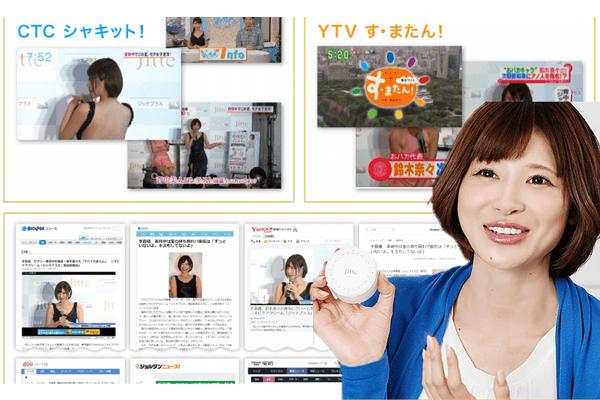 手島優がテレビ番組などでも紹介するなど、愛用している綺麗な背中をつくるジェルクリーム