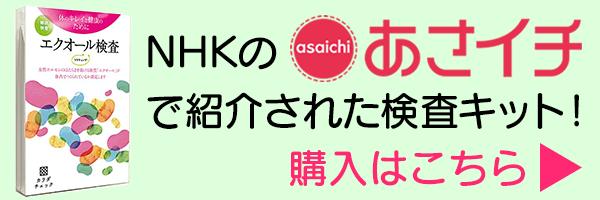 NHK『あさイチ』内で紹介された自宅でできるエクオール検査キットの購入はこちら