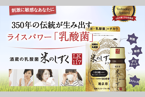 350年の伝統が生み出すライスパワー「乳酸菌LK-117」酒蔵の乳酸菌「米のしずく」