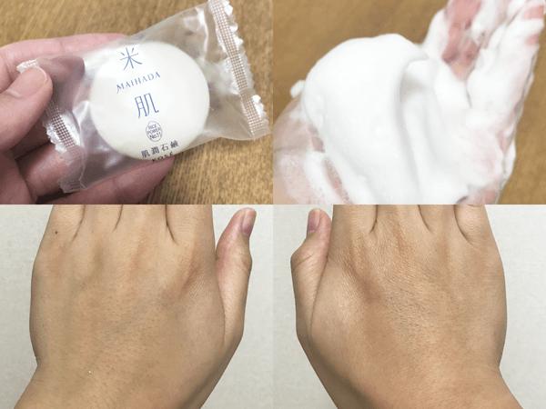 米肌の洗顔の泡立ちや洗顔後の肌の比較