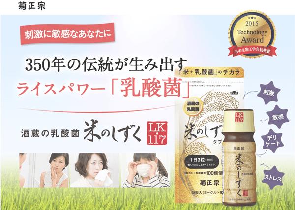 米のしずくの公式サイトの画像