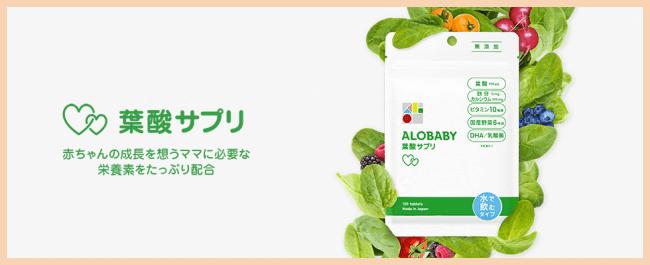 アロベビーの葉酸サプリ