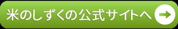 米のしずくの公式サイトへ