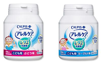 l92乳酸菌配合のアレルケア