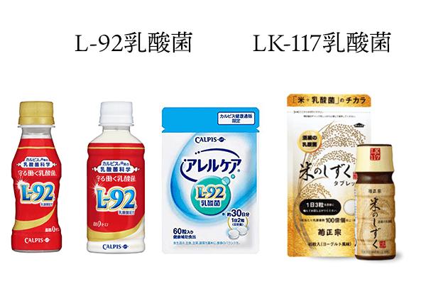 アトピーを改善する効果があると実証されている乳酸菌を配合する商品