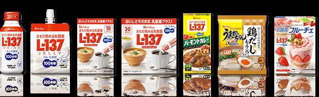 まもり高める乳酸菌L-137商品ラインナップ