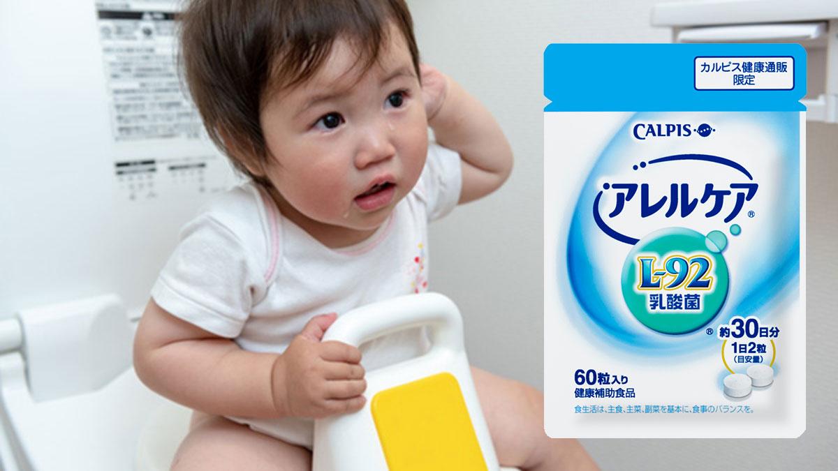 アレルケアは子供の便秘に効かない?効果や副作用をわかりやすく解説